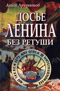 Досье Ленина без ретуши. Документы. Факты. Свидетельства.