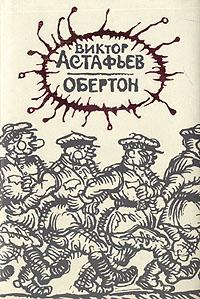Книга: Обертон