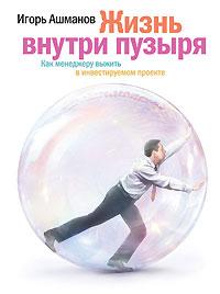 Жизнь внутри пузыря: Как менеджеру выжить в инвестируемом проекте