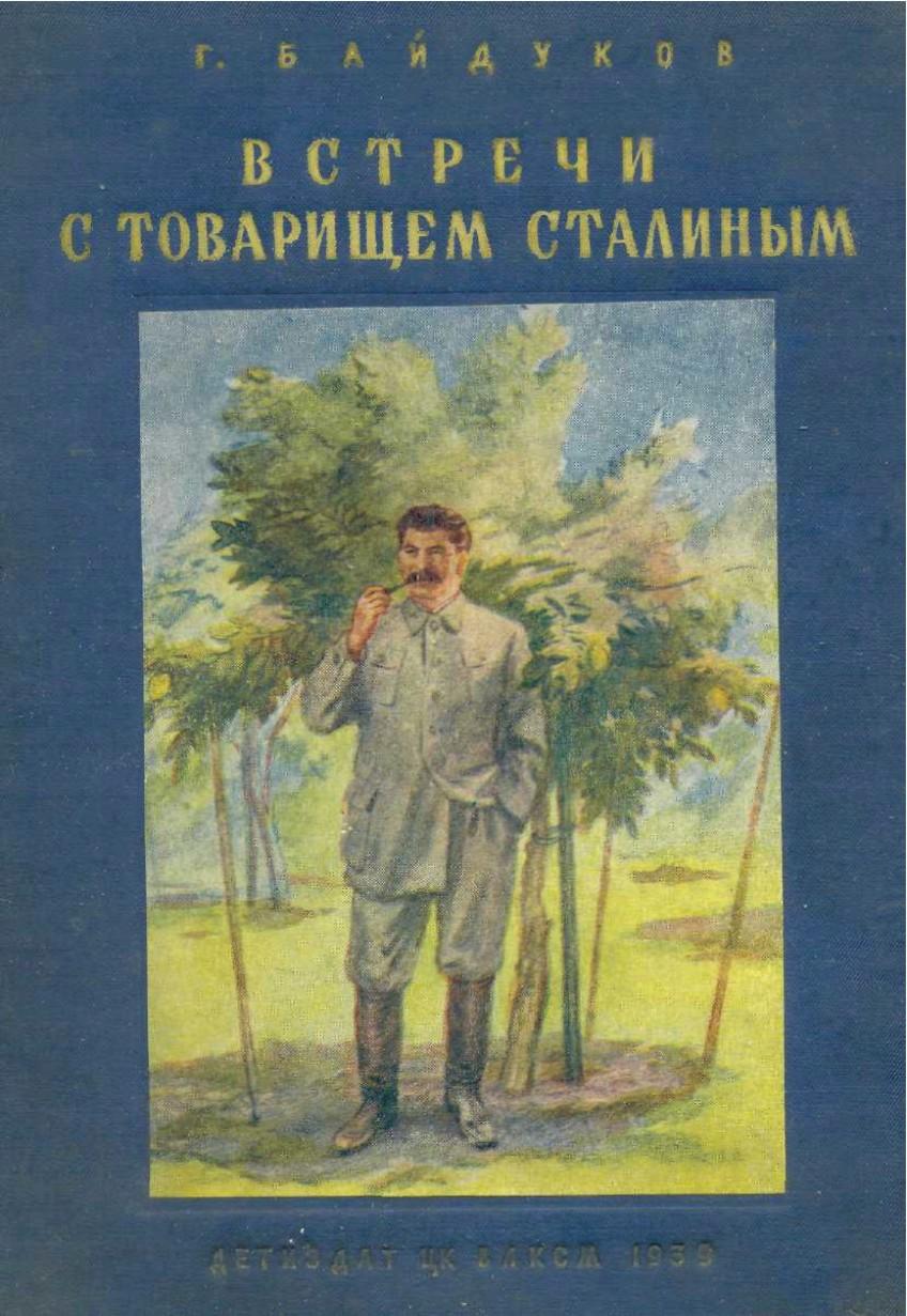 хороший сталин купить