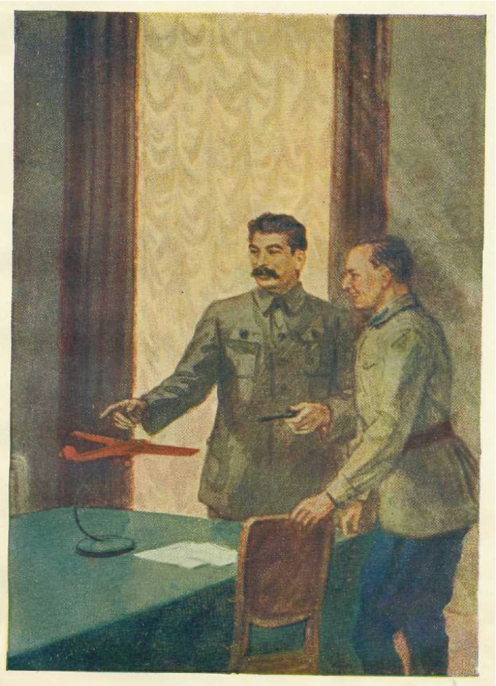 Встречи с товарищем Сталиным
