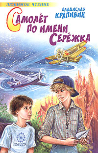 Самолет по имени Сережка