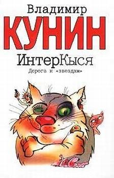 Дорога к звездам (Кыся)