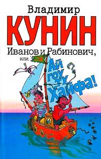 Иванов и Рабинович, или «Ай гоу ту Хайфа!»