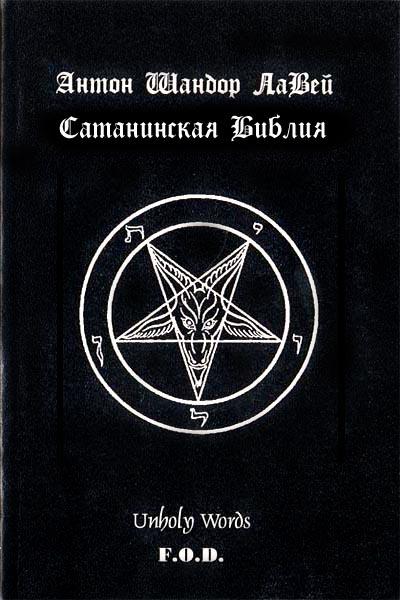 Малышей заставляли участвовать в сексуальных оргиях и сатанинских ритуалах