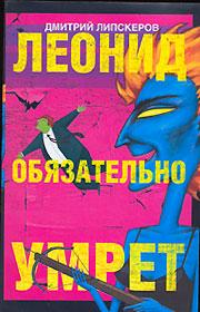 Книга: Леонид обязательно умрет