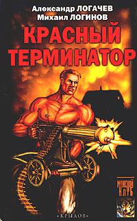 Красный терминатор. Дорога как судьба