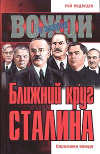 Ближний круг Сталина. Соратники вождя