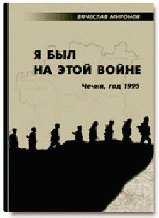 Я был на этой войне (Чечня-95)