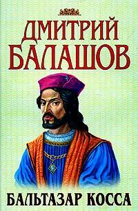 Бальтазар Косса