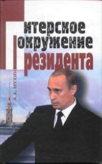 Путин: ближний круг Президента. Кто есть Кто среди «питерской группы»