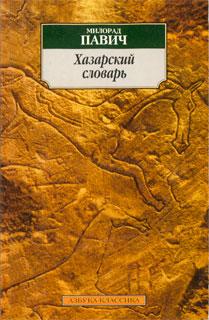 Книга о любви к демону читать