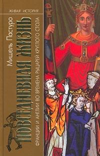 Рыцарство, ценились в средневековом обществе