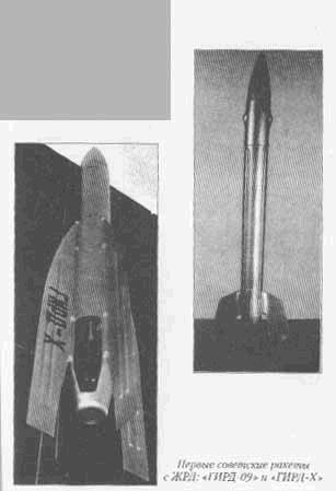 Космонавты Сталина.