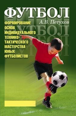 Книга Формирование основ индивидуального технико тактического  Формирование основ индивидуального технико тактического мастерства юных футболистов