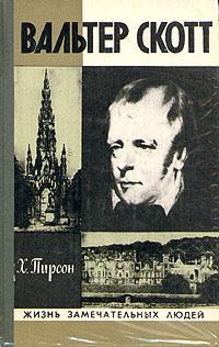 биография вальтера скотта на английском языке: