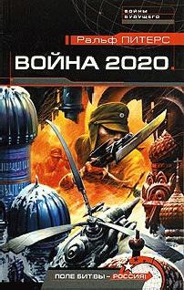 Война 2020 года