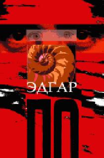 Маска красной смерти (сборник)
