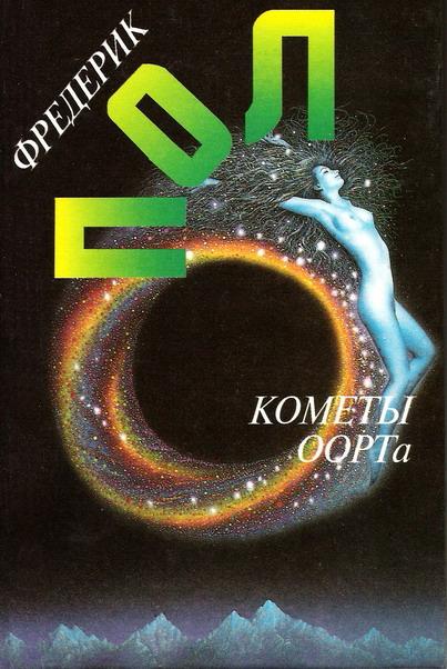 Кометы Оорта