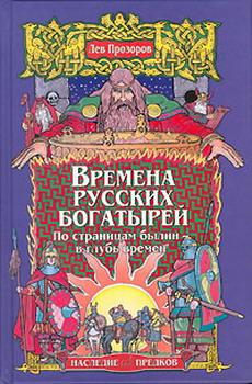 вольга святославович читать былина читать