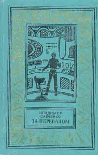 Справочник 'Фантасты современной Украины'