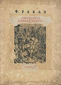 Гаргантюа и Пантагрюэль — II