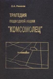 Трагедия подводной лодки «Комсомолец»