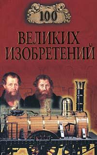 Книгу 100 Великих