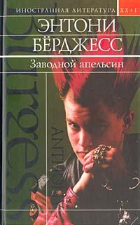 Заводной апельсин (перевод Бошняк, В.)