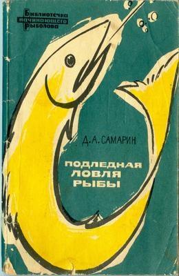 Подледная ловля рыбы