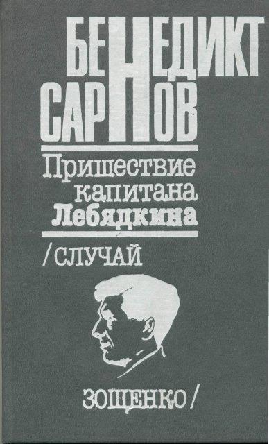 Скачать зощенко ученая обезьянка текст