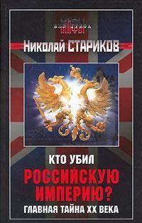 Кто убил Российскую Империю?