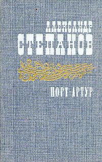 Книга Порт Артур