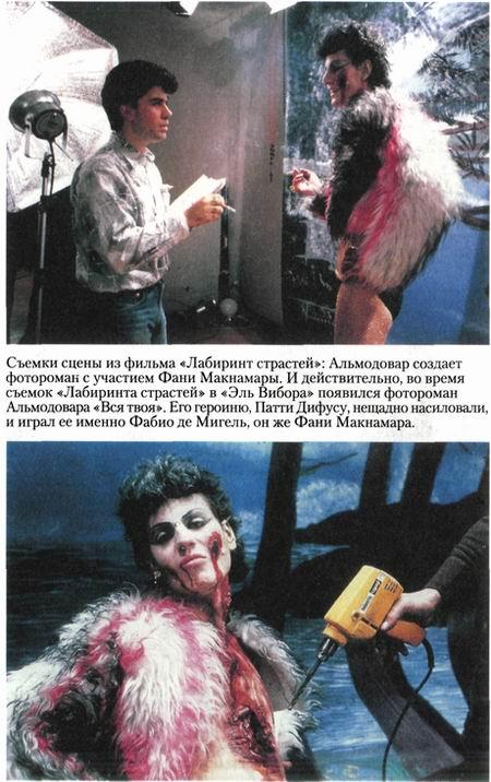Альмадовар транс кино