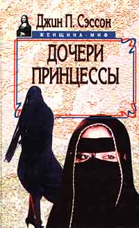 Обложка книги Влюбленная принцесса