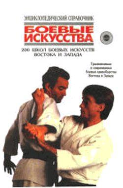 Восточные боевые искусства учебники