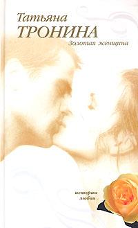 книга золотая женщина