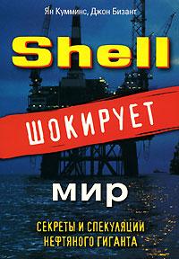 Shell шокирует мир