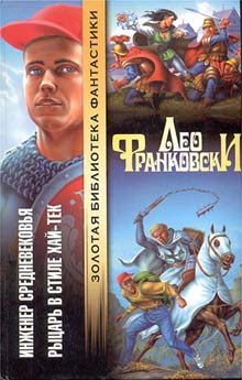 Инженер Средневековья