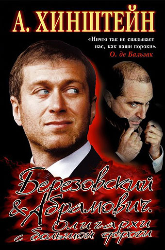 Книга Березовский и Абрамович Олигархи с большой дороги