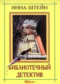 Библиотечный детектив