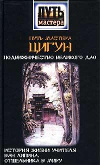 Путь мастера Цигун. История жизни учителя Ван Липина