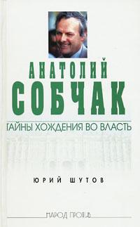Анатолий Собчак Тайны хождения во власть