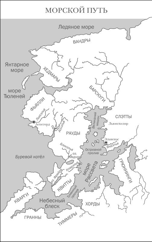 Щит побережья, кн. 1: Восточный Ворон