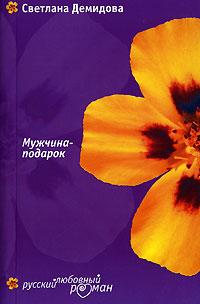 Книга: Мужчина-<b>подарок</b>