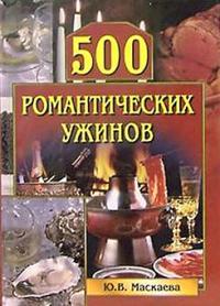Книга: 500 романтических ужинов