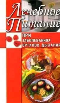 лечебное питание при хроническом гастрите нестерова а.в