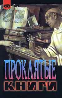 Проклятые книги