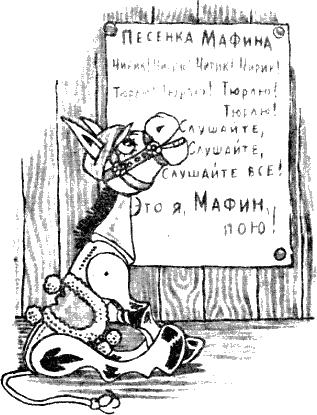 Мафин и его веселые друзья