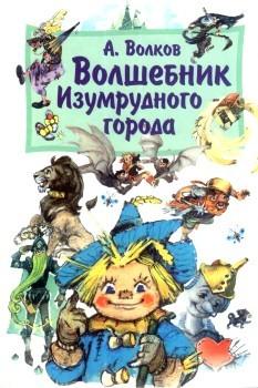 Книга: Волшебник Изумрудного города